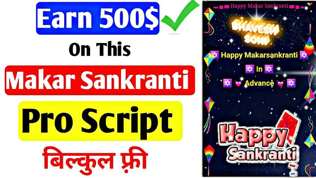 Makar Sankranti Pro Viral Script 2020