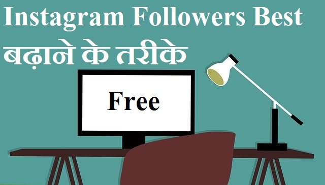 Instagram Par Follower Kaise Badhaye