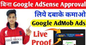 AdMob Banner Ads On Website Ka Code