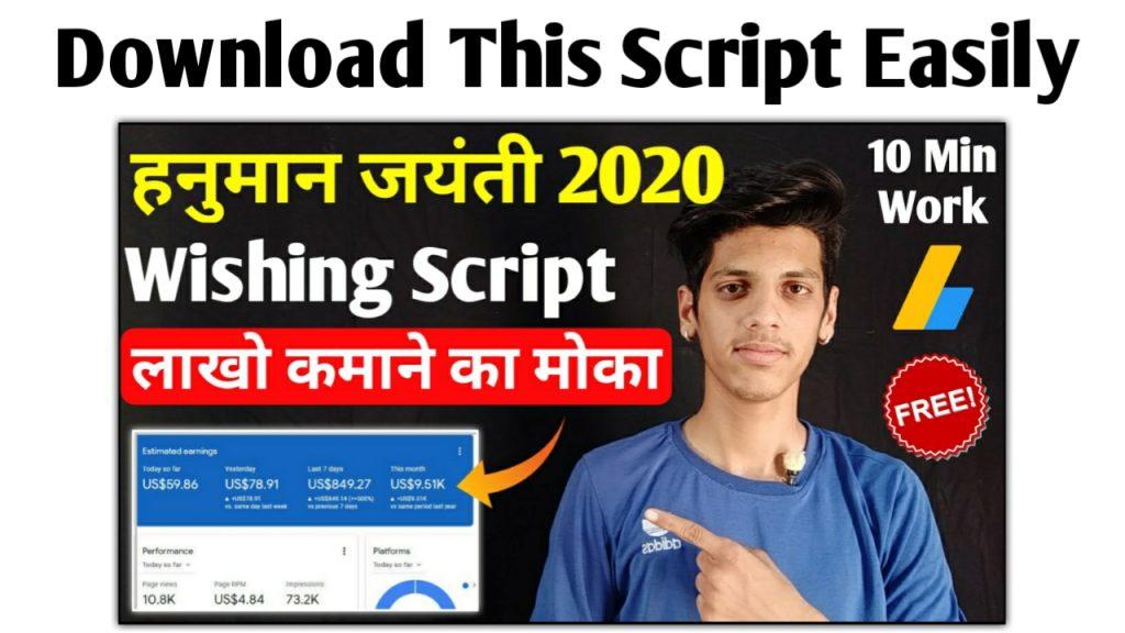 Hanuman Jayanti WhatsApp Viral Script 2020